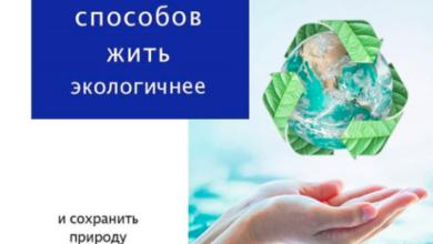 Photo of ООО «УРЭП №3» рассказывает о простых, но эффективных способах жить экологичнее!