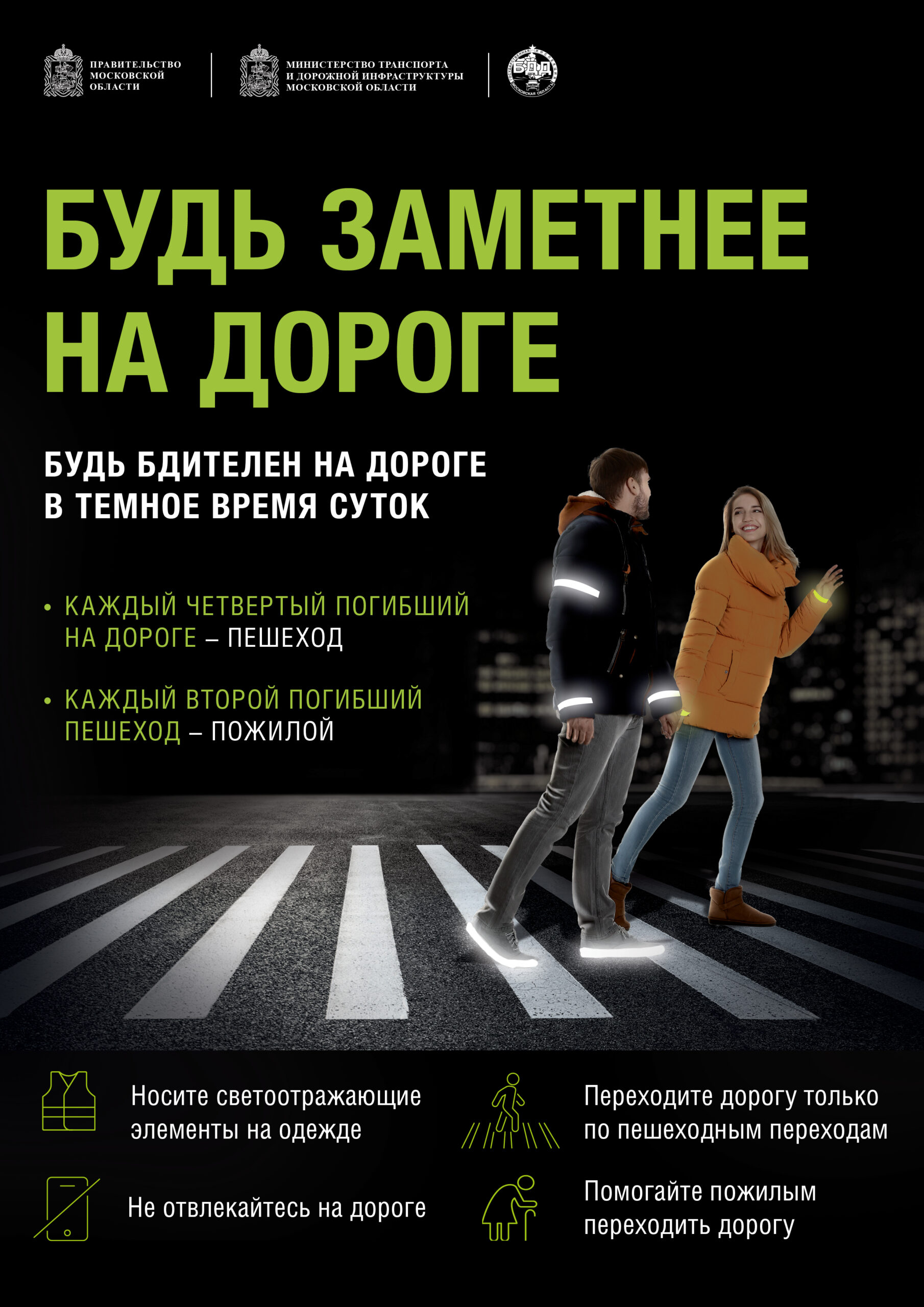 осторожно пешеход