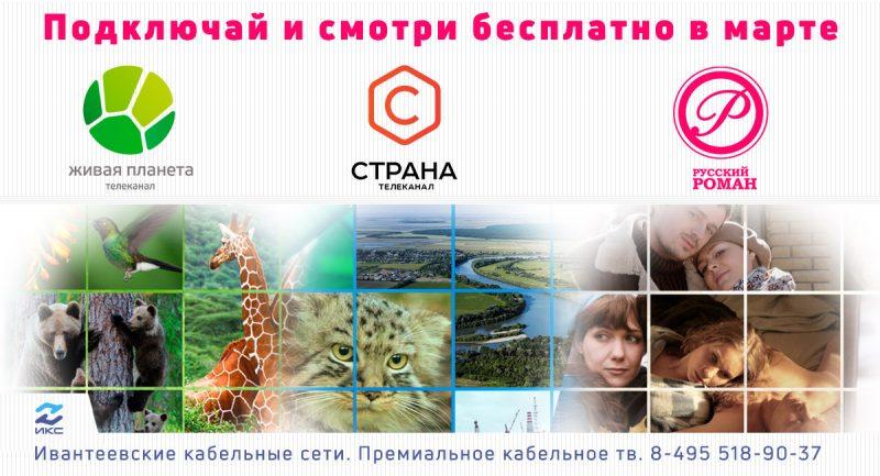 Бесплатные цифровые каналы Ивантеевки в марте