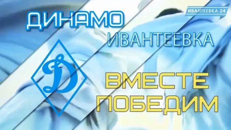 Динамо-Ивантеевка Вместе победим