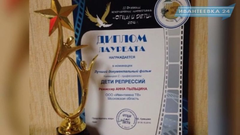 Диплом участника фестиваля Отцы и дети 2016.