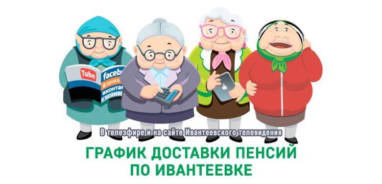 график доставка пенсий Ивантеевка
