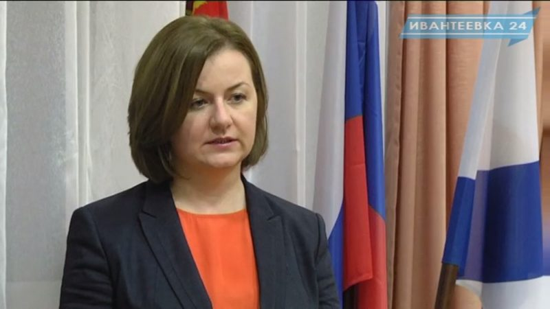 Елена Ковалева глава Ивантеевки