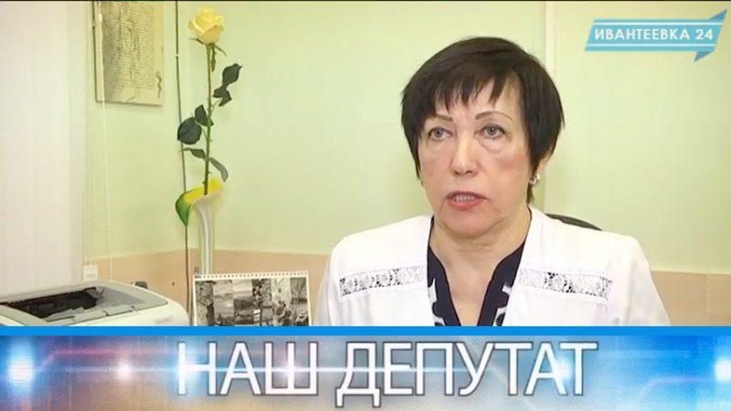 Галина Фролова депутат Ивантеевка