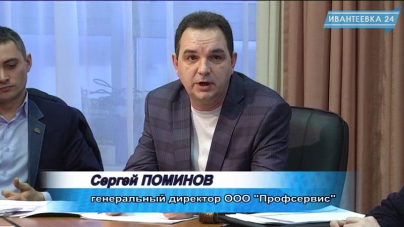 Гендиректор Профсервис Сергей Поминов