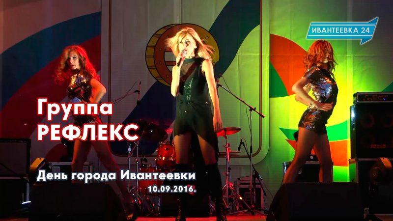 Группа Рефлекс выступление концерт