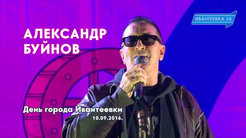 Концерт выступление Александр Буйнов день города Ивантееевки