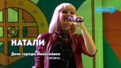 Певица Натали выступление