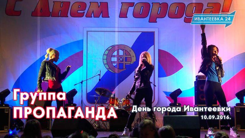 Группа Пропаганда выступление