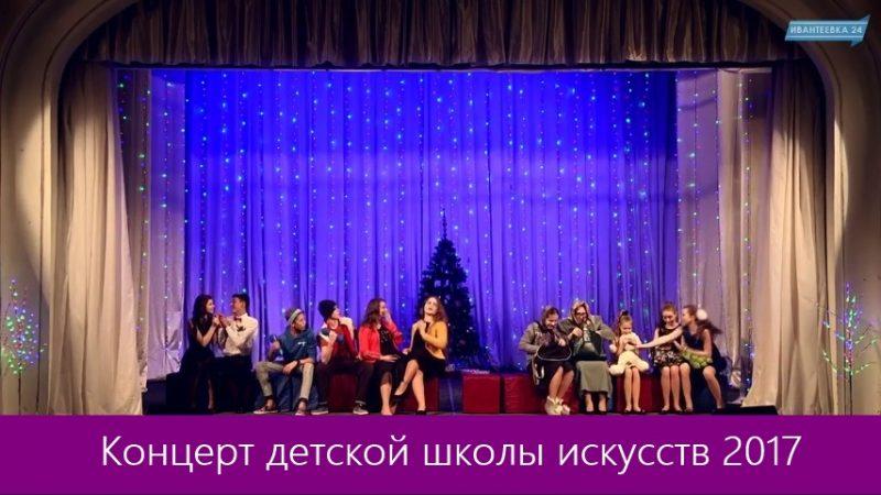 Концерт_детская_школа_искусств