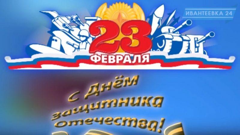 Концерт на День защитника Отечества Ивантеевка