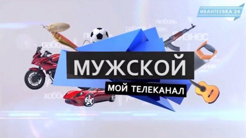 Цифровые каналы для мужчин в Ивантеевке