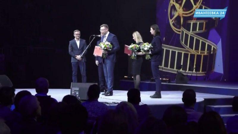 Награждение ивантеевского медиацентра премией Наше Подмосковье