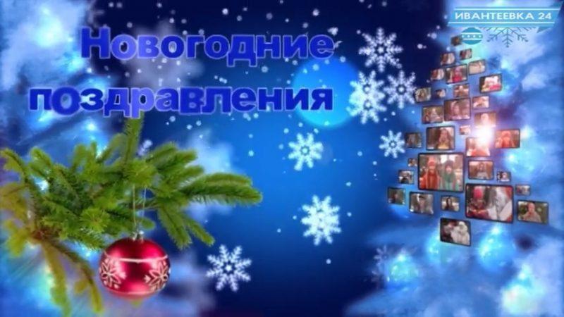 Новогодние поздравления ивантеевцев