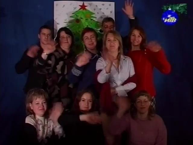 Новогодний клип ИТВ 2006