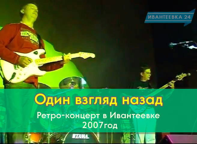 Один взгляд назад ретро рок-концерт Ивантеевка