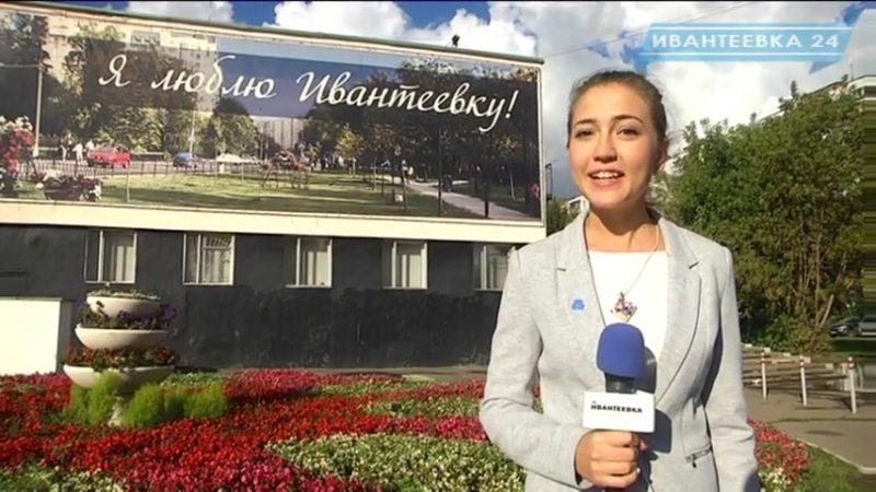 Опрос жителей о символе Ивантеевки