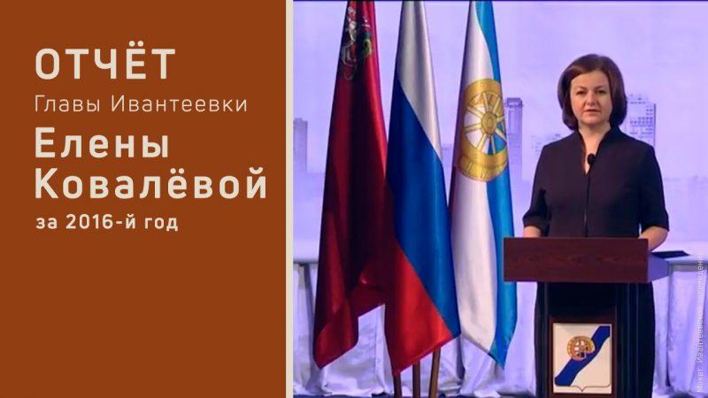 отчет главы Елены Ковалевой