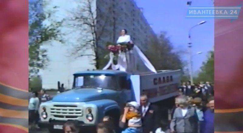 Ивантеевка 1995 год 9 мая Кадр 1