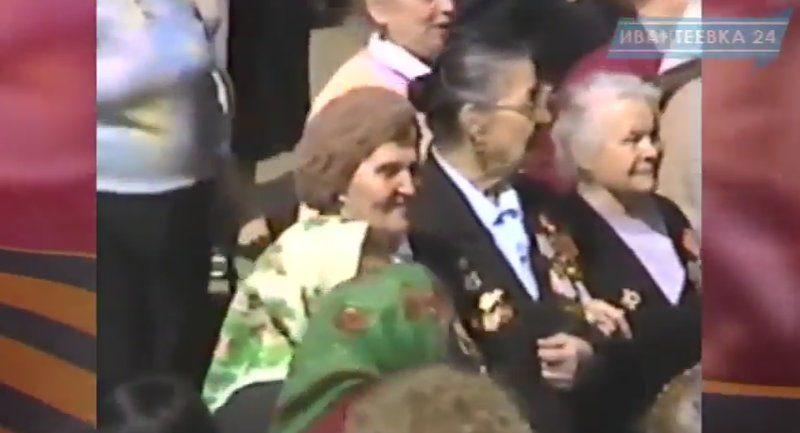 Ивантеевка 1995 год 9 мая Кадр 2