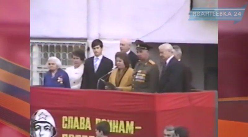 Ивантеевка 1995 год 9 мая Кадр 3
