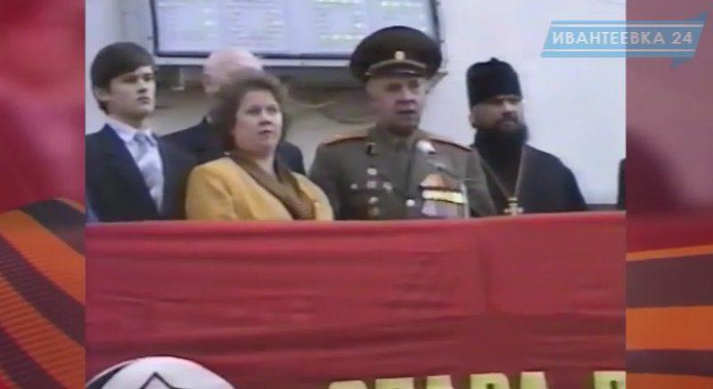 Ивантеевка 1995 год 9 мая Кадр 5