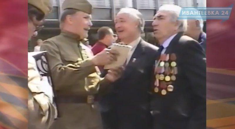 Ивантеевка 1995 год 9 мая Кадр 6