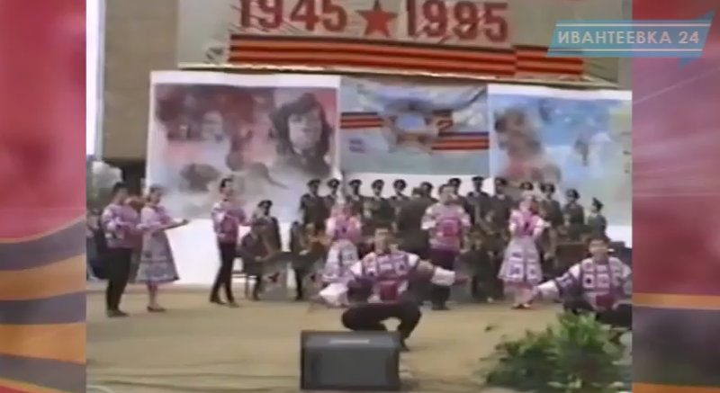 Ивантеевка 1995 год 9 мая Кадр 8