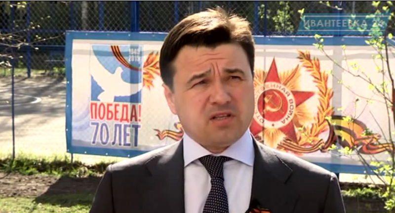 Губернатор Воробьев в Ивантеевке