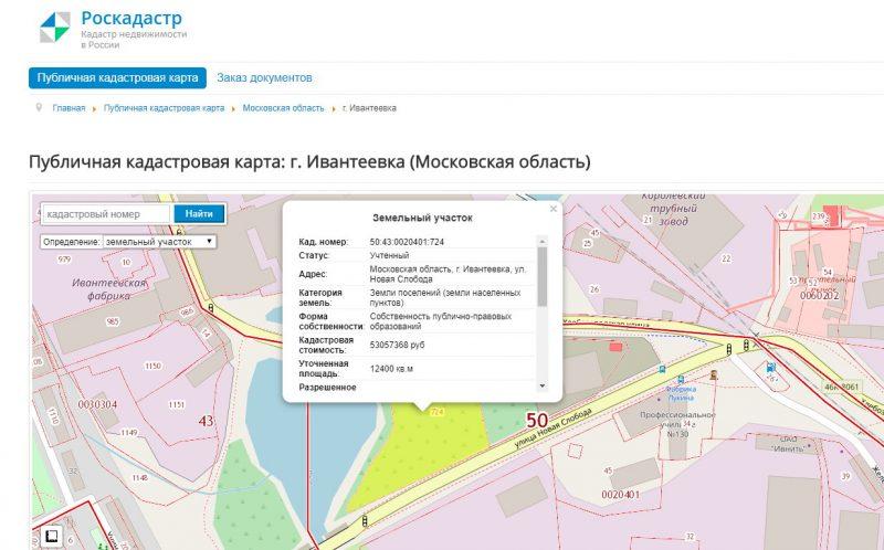 Кадастр Ивантеевка зона между плотин