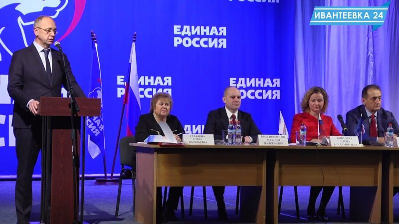 30-я конференция Единой России в Ивантеевке