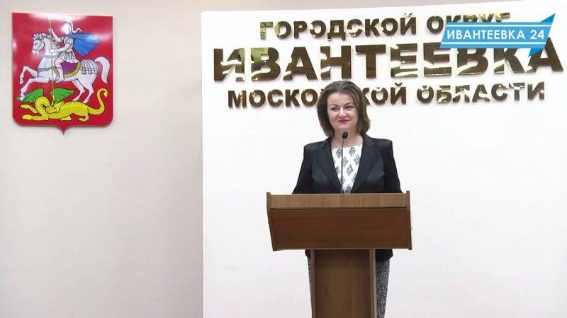 Новогодний прием главы Ивантеевки Елены Ковалевой
