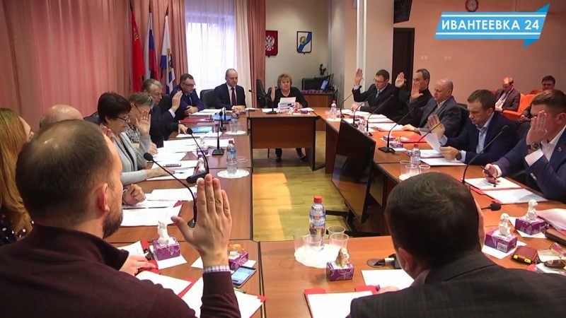 Последнее заседание горсовета Ивантеевки в 2017 году