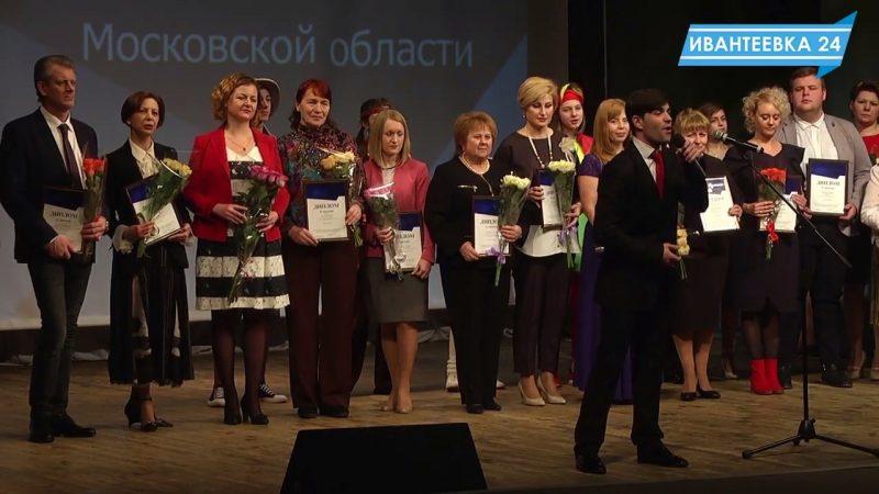 Награждение ивантеевцев — лауреатов премии Наше Подмосковье — 2017