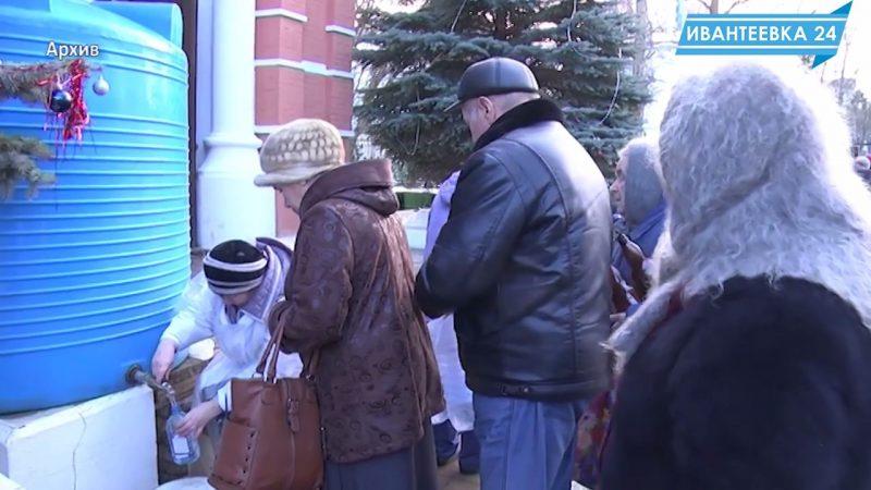Ивантеевка готовится к Крещенским купаниям и воде