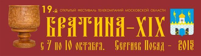 Фестиваль телекомпаний Братина 2015